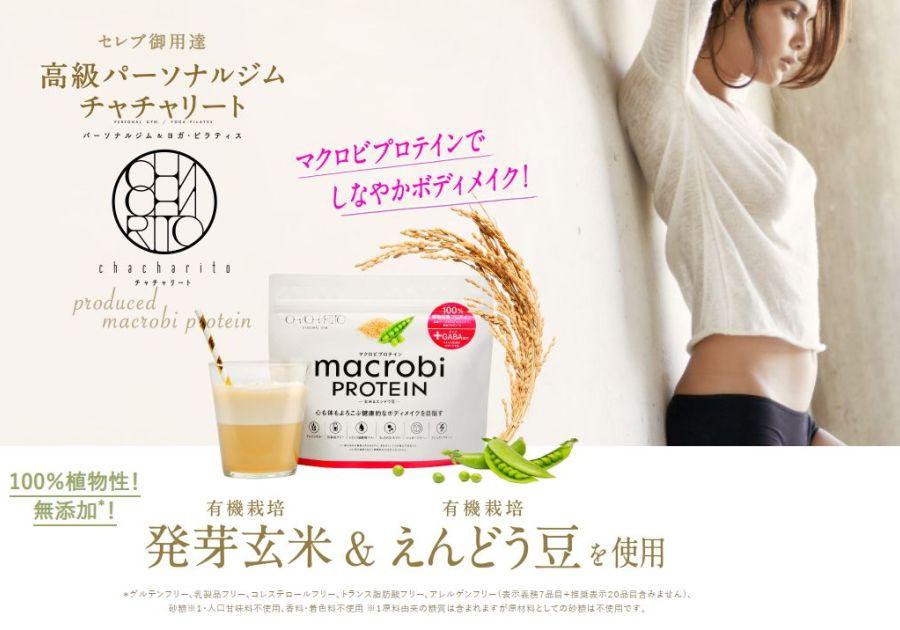 マクロビプロテイン 有機(エンドウ,玄米)と国産大麦の3素材のみ