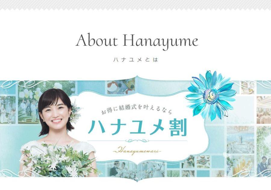 Hanayume 理想の結婚式を!結婚式場探しはハナユメで写真を見て