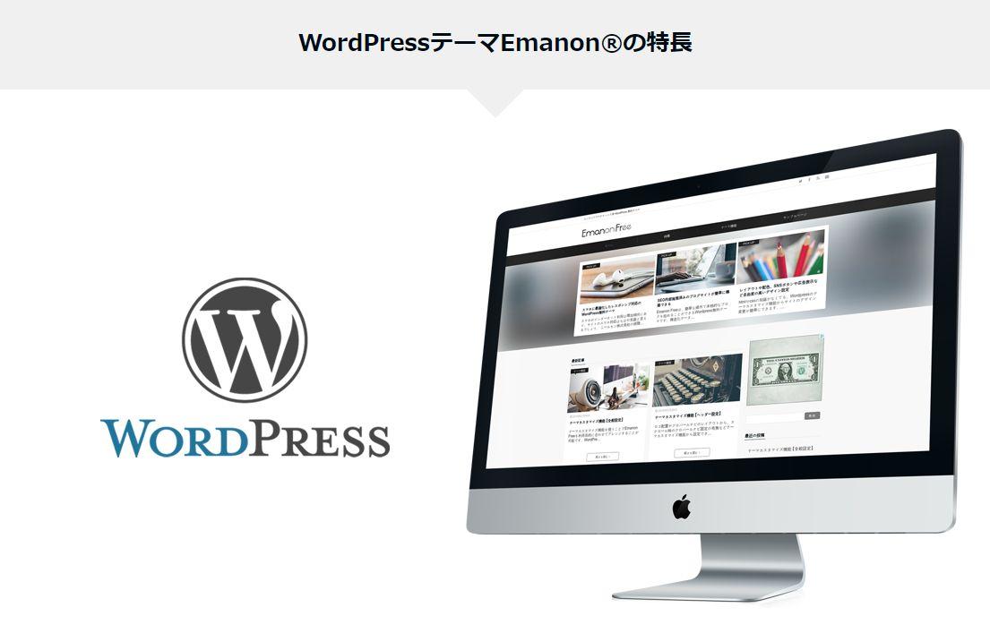 WordPress有料テーマ,Emanon(エマノン) 集客機能が豊富 SEO対応