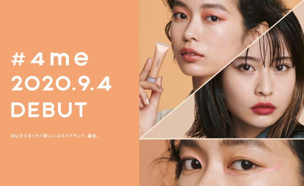 guのコスメ値段を調べた 初の化粧品ブランドで日本製、9月発売