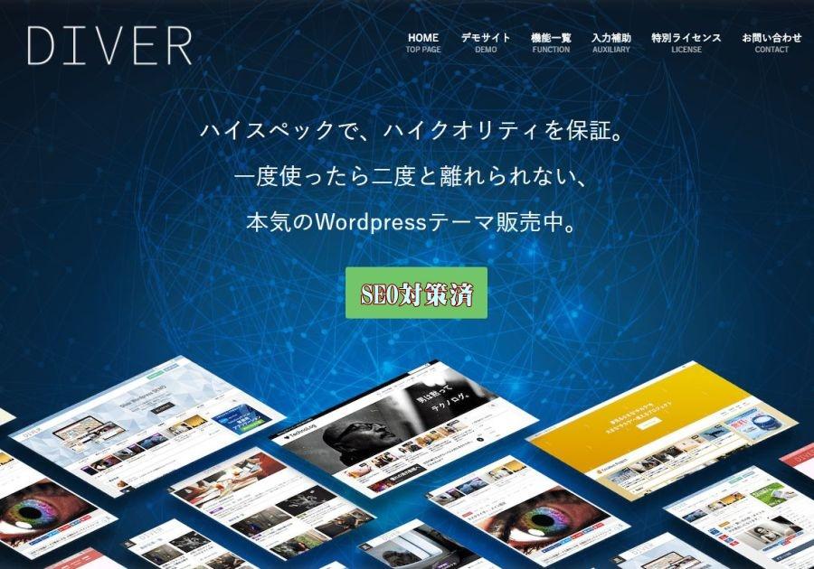 DIVERはWordPressテーマ SEO対策済 アフィリエイト役立機能紹介