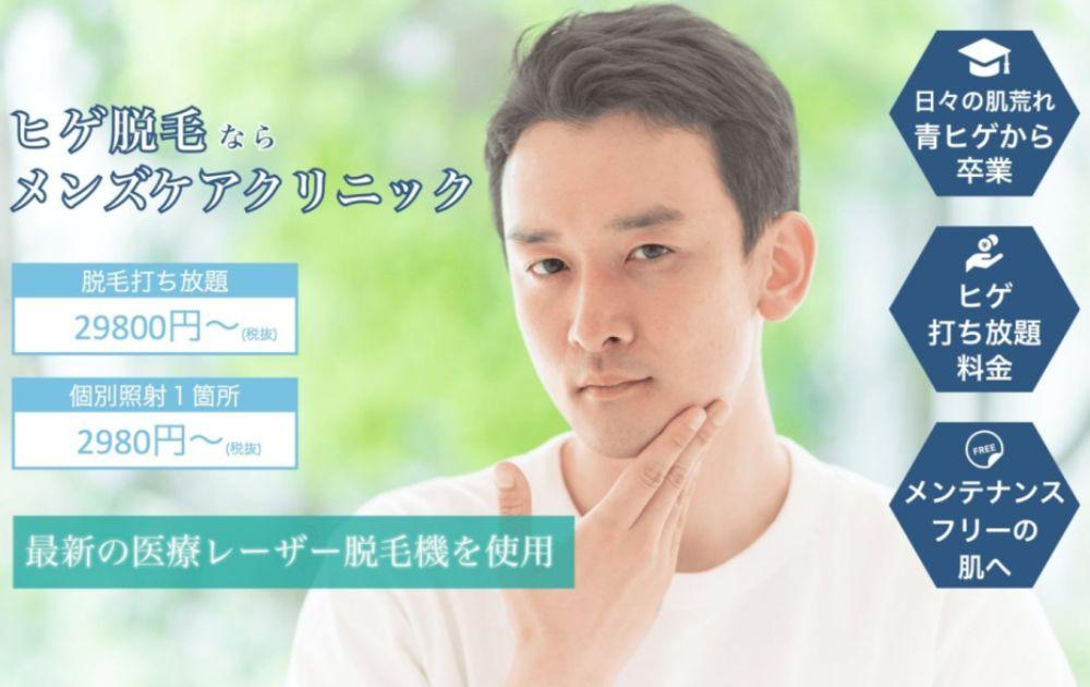 男性医療レーザー脱毛【メンズケアクリニック】永久脱毛の料金