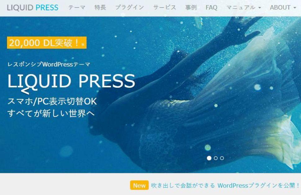 WordPressテーマ LIQUID PRESS 初心者も簡単設定 便利でお得