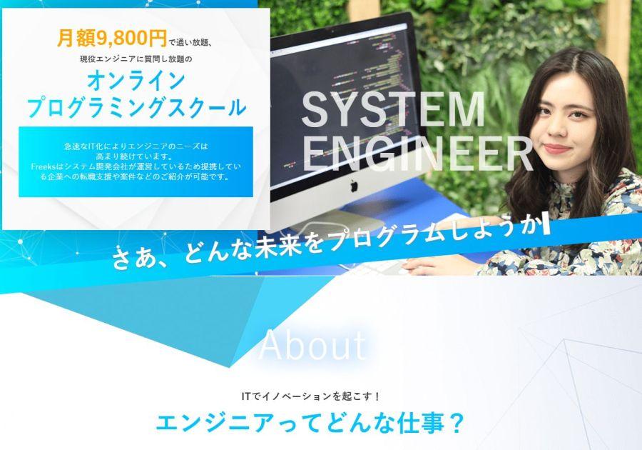 Freeks オンラインプログラミングスクール 現役エンジニアが講師
