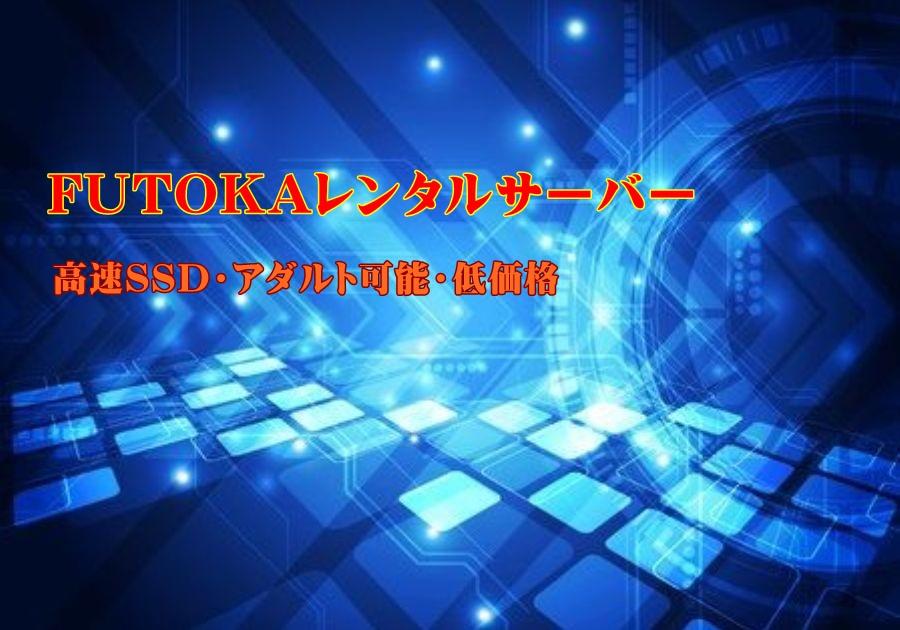 FUTOKA ワードプレスも簡単導入 無料独自SSL,アダルト利用可能