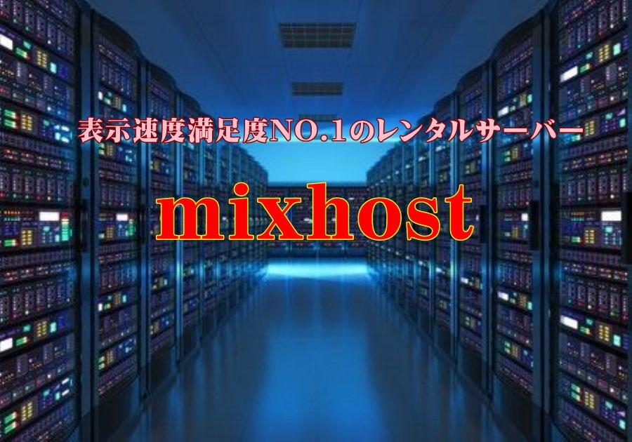 レンタルサーバーはmixhostで契約 ドメインが永久無料で1個付き