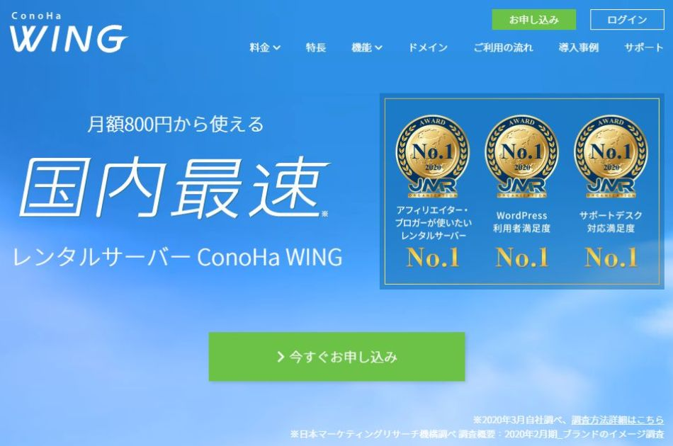 ConoHa WING WordPress自動設定 月800円独自ドメイン1個付