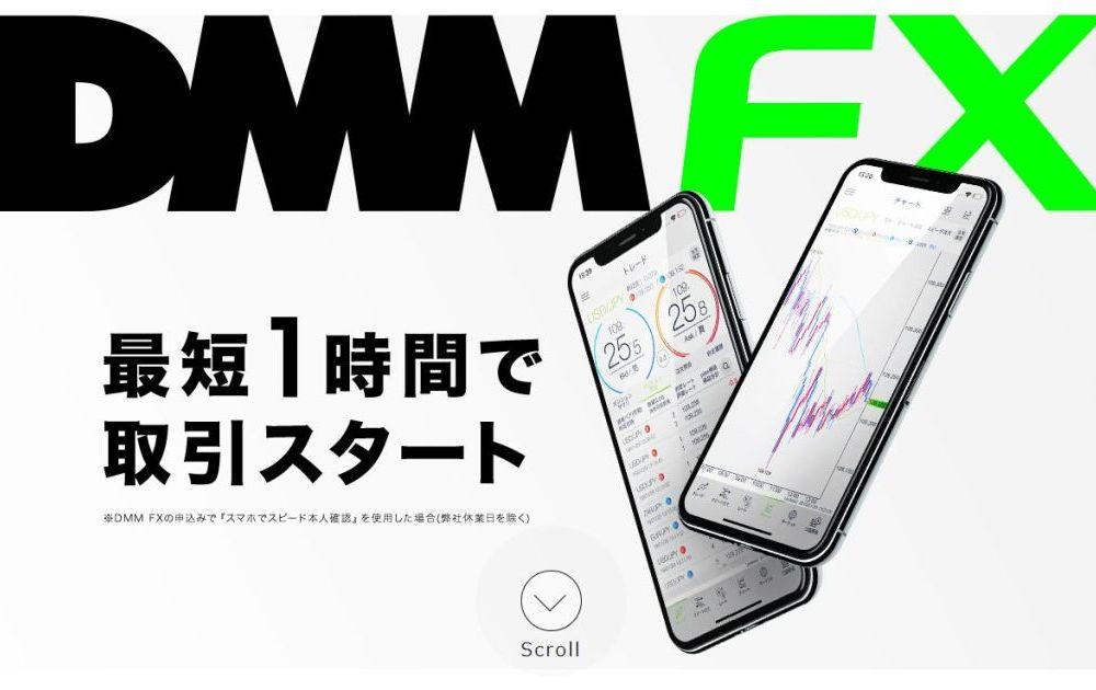 DMM FX(DMM.com証券)新規口座開設で20,000円キャッシュバック