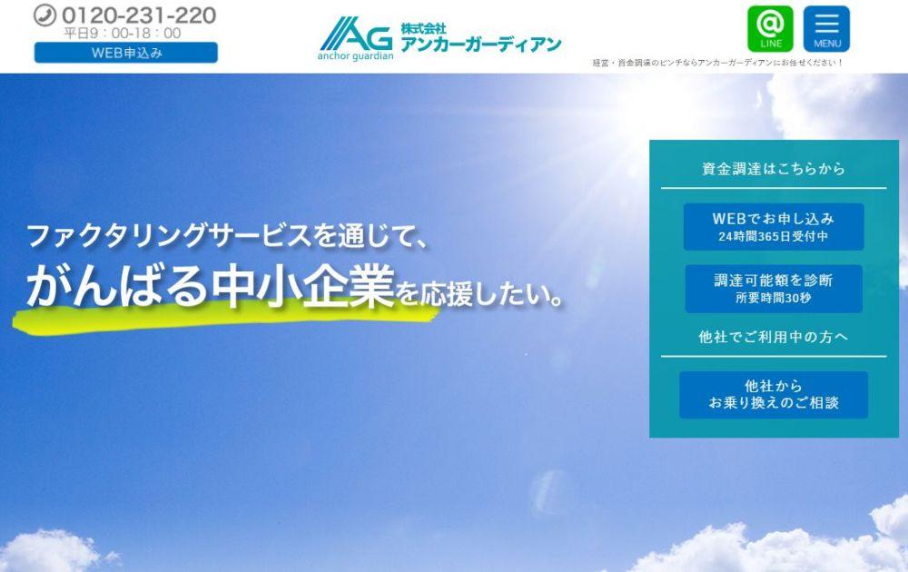 アンカーガーディアン 売掛金即日現金化 九州~関西の西日本全域