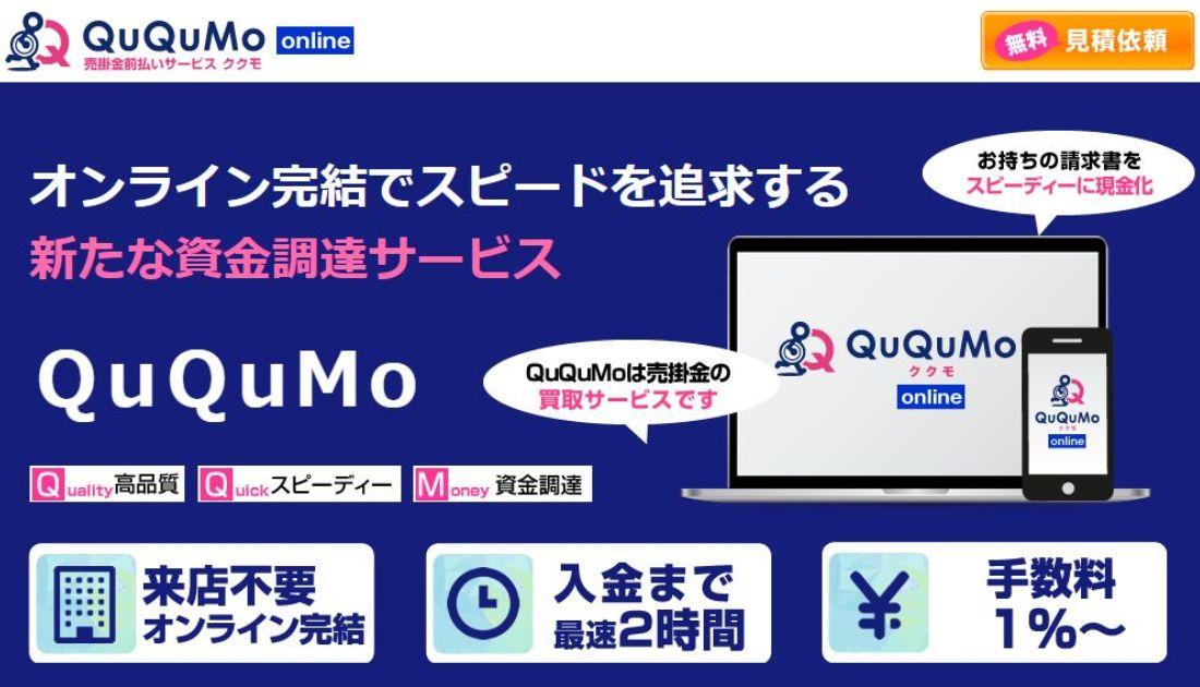 QuQuMo online(ククモ)WEBで完結の新たな資金調達サービス