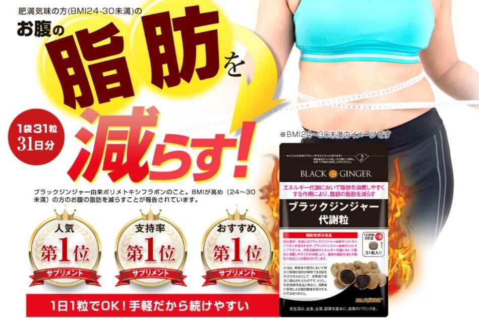 ブラックジンジャー代謝粒 お腹の脂肪減のサプリ1月分初回980円