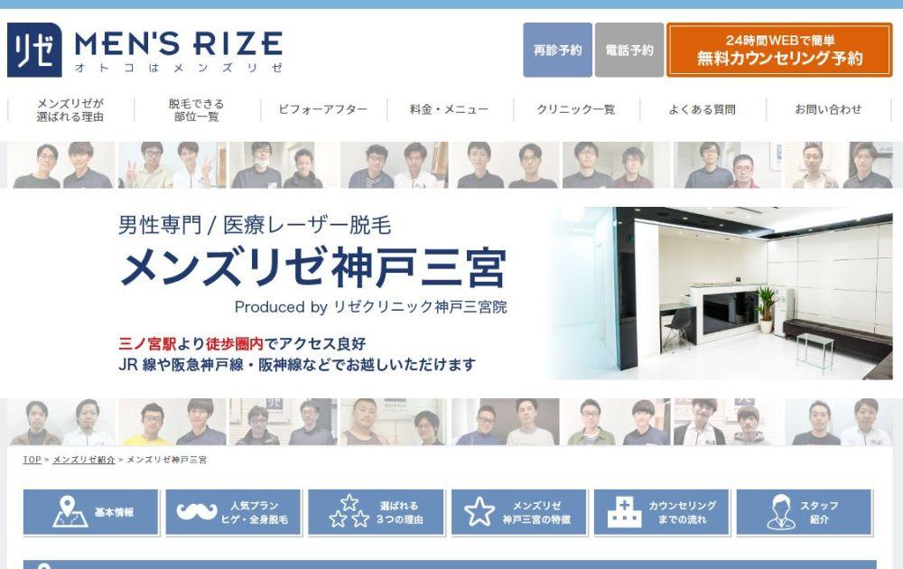 メンズリゼ神戸三宮 クリニック情報 行き方・経路案内 特徴紹介