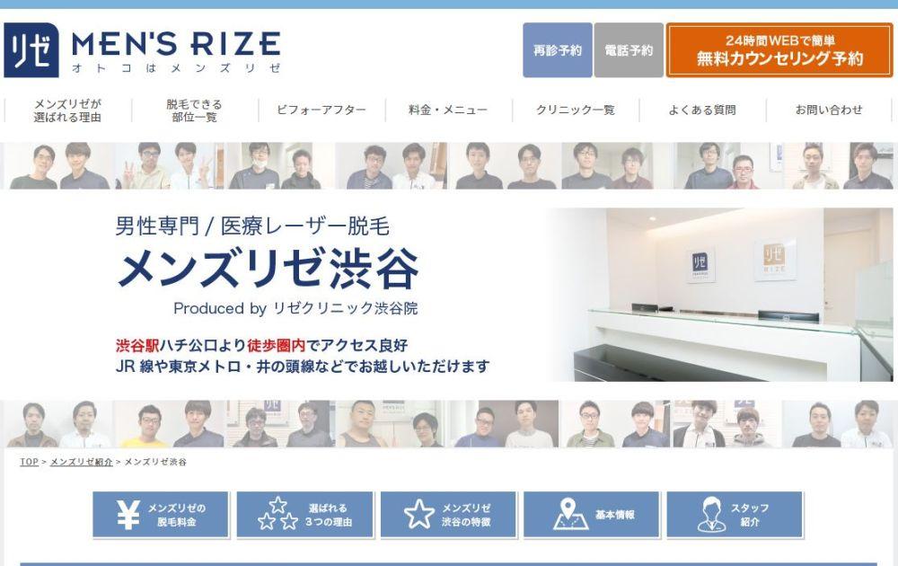 メンズリゼ渋谷 クリニック情報 行き方・経路案内 特徴など紹介