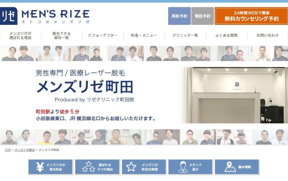 メンズリゼ町田 クリニック情報 行き方・経路案内 特徴など紹介