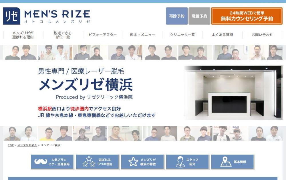 メンズリゼ横浜 クリニック情報 行き方・経路案内 特徴など紹介