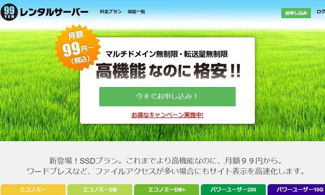 99円レンタルサーバー 格安なのにドメイン無制限 メール無制限