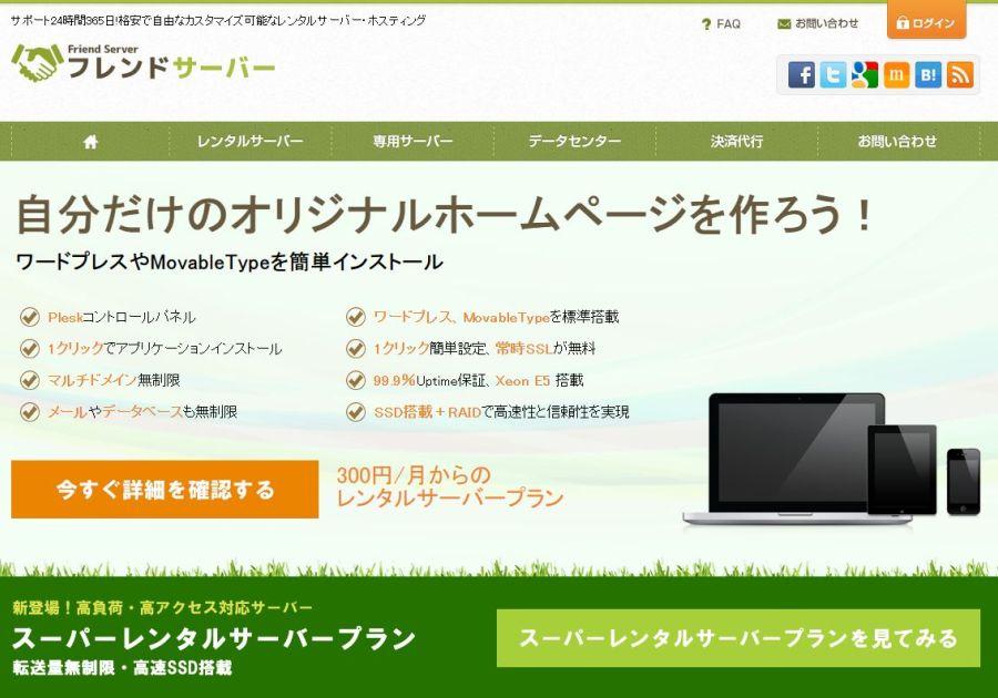 フレンドサーバー 月額3$,初期費用0円の格安レンタルサーバー