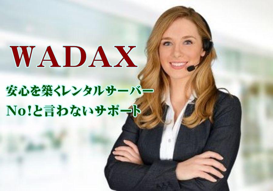WADAXレンタルサーバーの各プランやスペック・料金などの一覧表