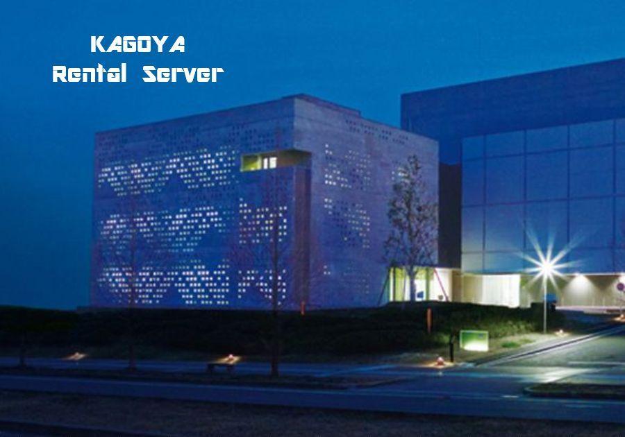 カゴヤの共用レンタルサーバーの特徴・機能・料金を紹介します