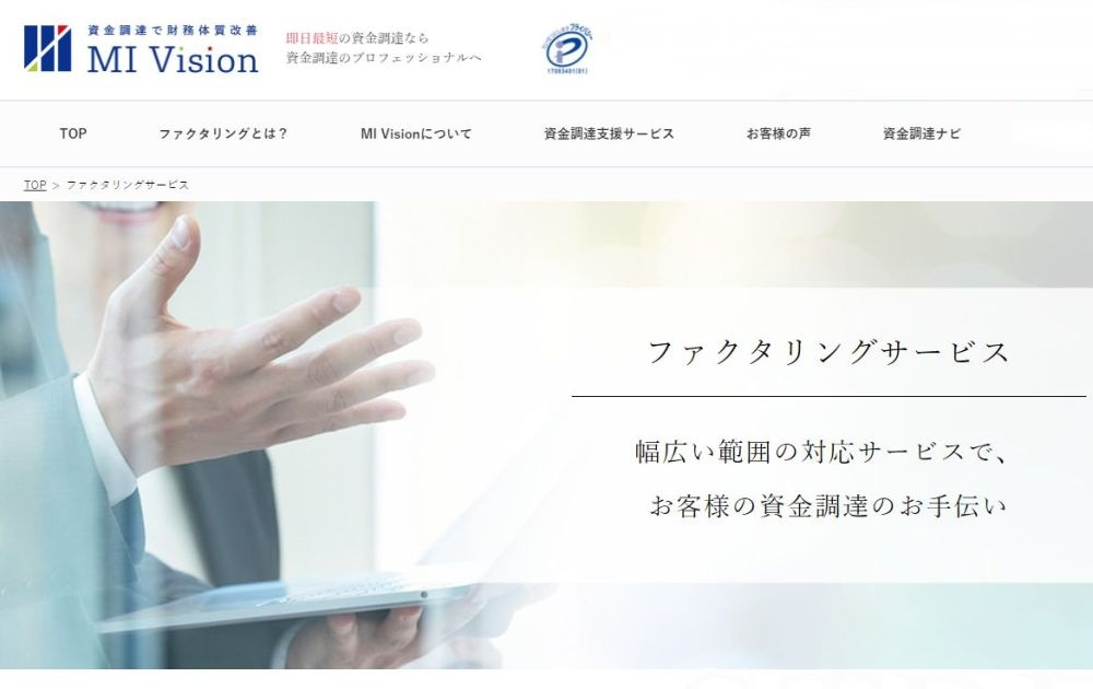 資金調達は将来債権ファクタリング【MI Vision】基本情報の解説