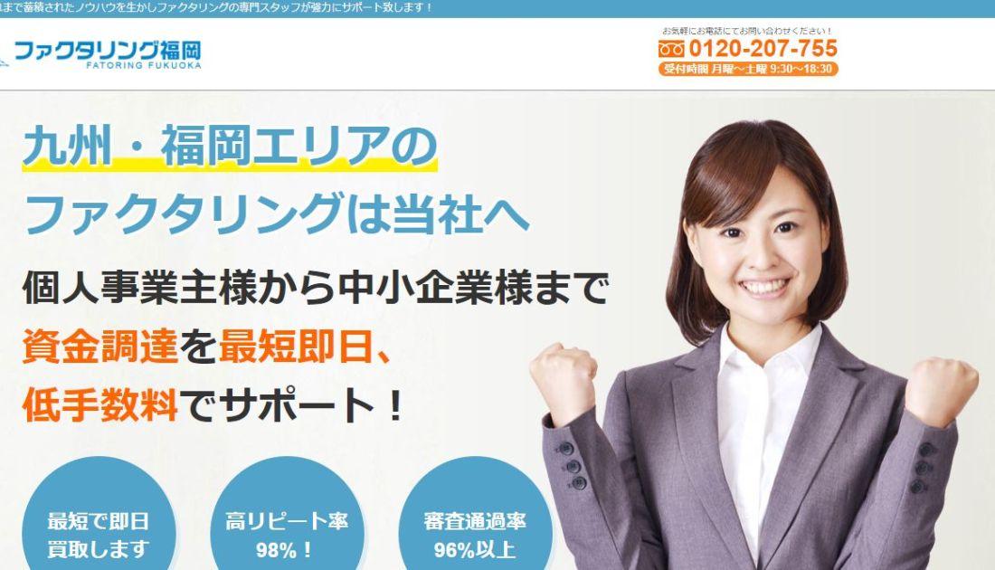 即日現金化のファクタリング福岡 西日本エリア中心 売掛金買取