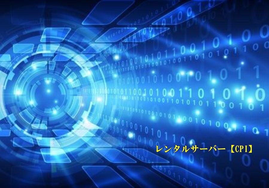 レンタルサーバー CPIの特徴・機能・プラン・料金を紹介します