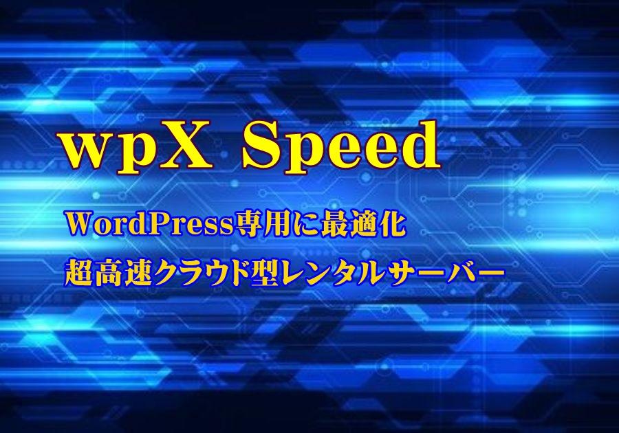 レンタルサーバーwpX Speed の特徴とよくある質問 Q&A集