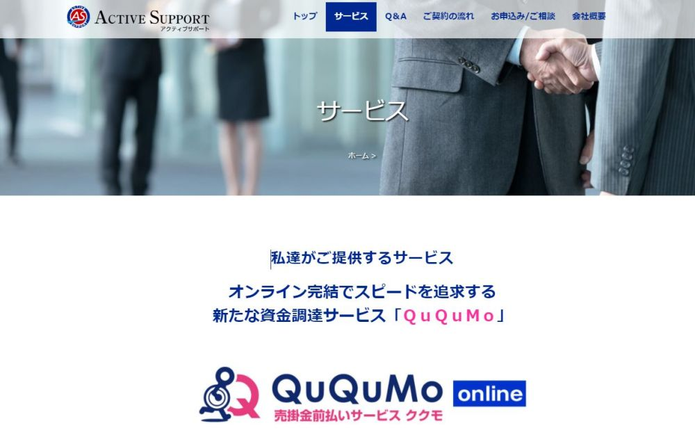 QuQuMo(ククモ) 資金調達は売掛金前払いのククモ Webで全国対応