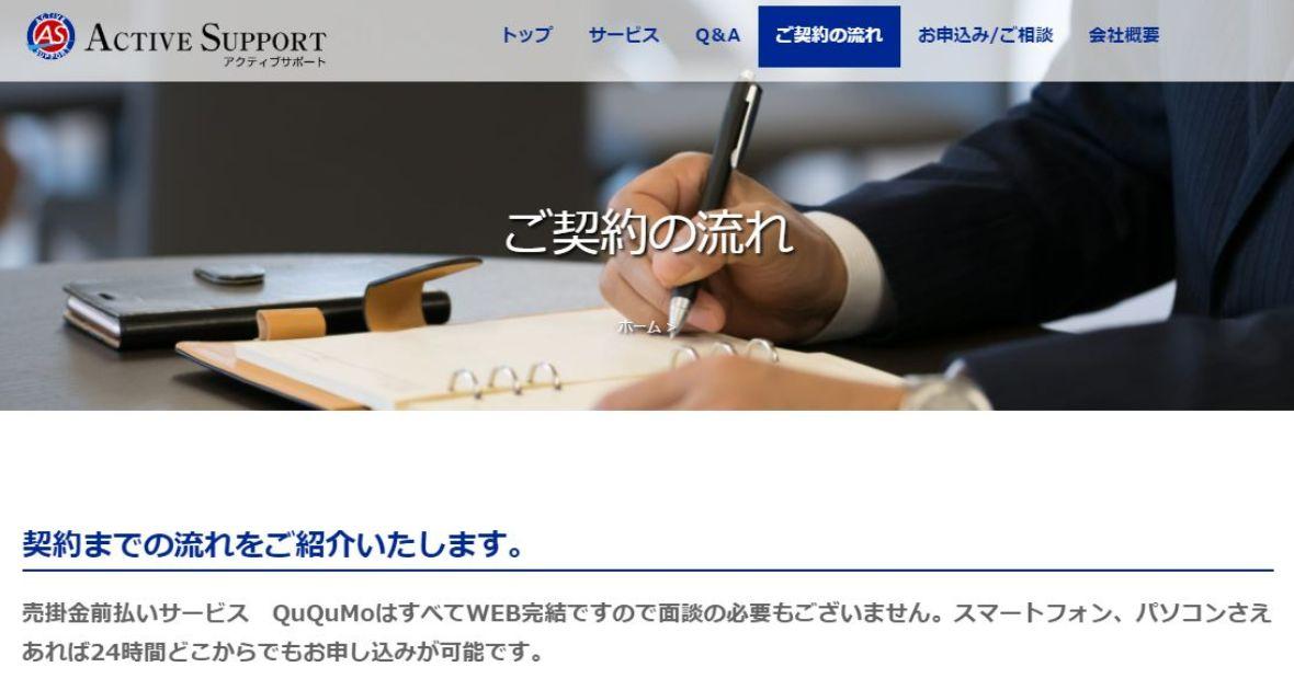 QuQuMo(ククモ) 売掛金前払いで資金調達 手数料1%~最大14.8%