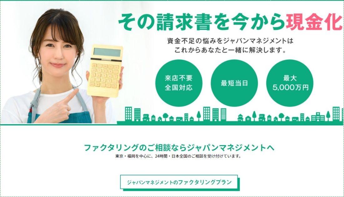 東京や福岡で資金調達ならジャパンマネジメントのファクタリング