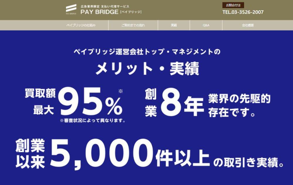 ペイブリッジのファクタリング 広告業界限定の資金調達 口コミ有