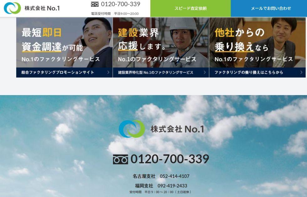 即日資金調達可能な【株式会社No.1】の口コミや手数料 ファクタリング