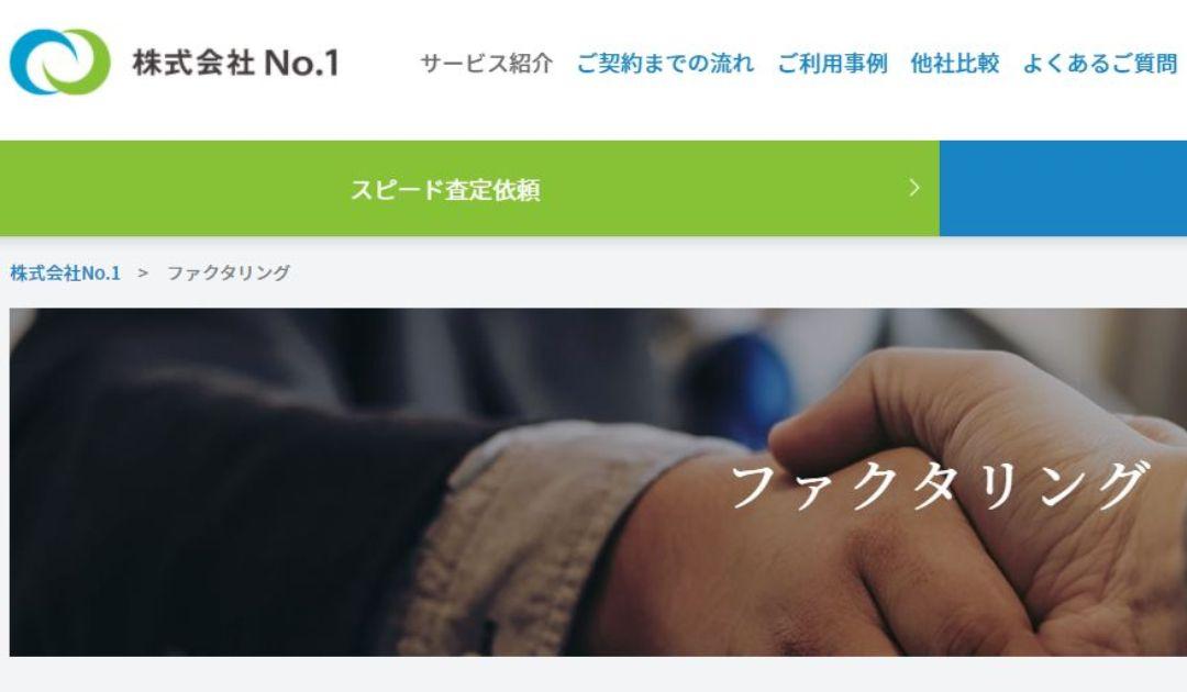 ファクタリングの株式会社No.1 特徴:対応スピード 手数料はNo.1