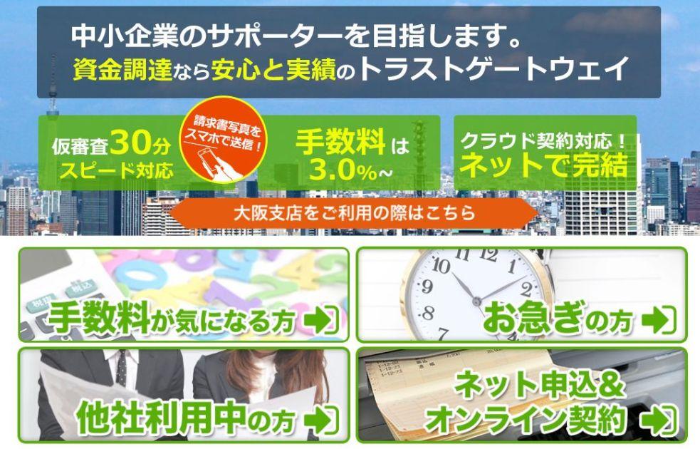 大阪・福岡で資金調達はトラストゲートウェイ 利用条件や手数料
