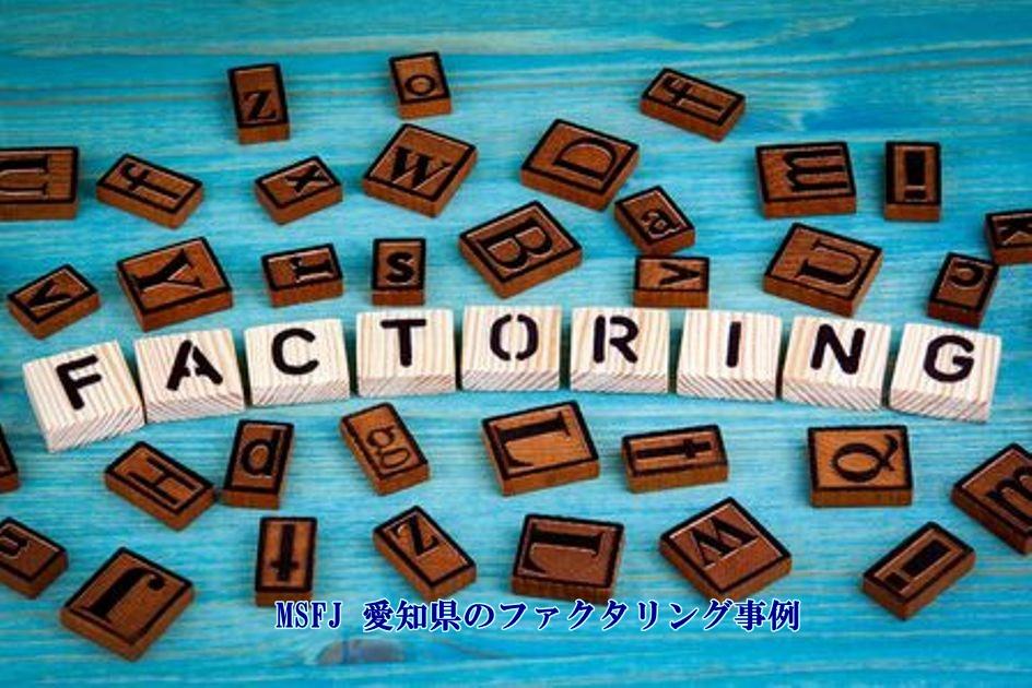 MSFJ 愛知県のファクタリング事例 個人事業主 内装工事業