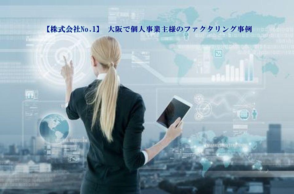 【株式会社No.1】 大阪で個人事業主様のファクタリング事例