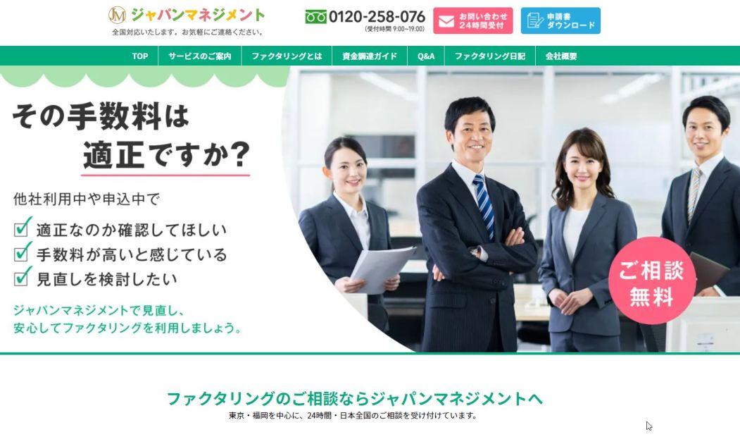 ジャパンマネジメントの資金調達 手数料 買取額 契約方法 書類他